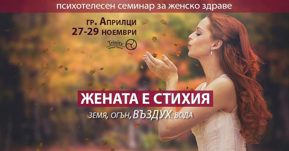 женски семинар